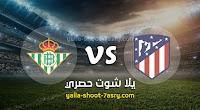 نتيجة مباراة اتليتكو مدريد وريال بيتيس اليوم 11-07-2020 الدوري الاسباني