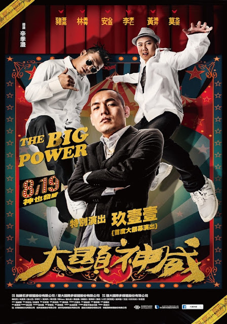 大顯神威 (The Big Power, 2016)