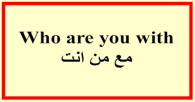 Who are you with مع من انت