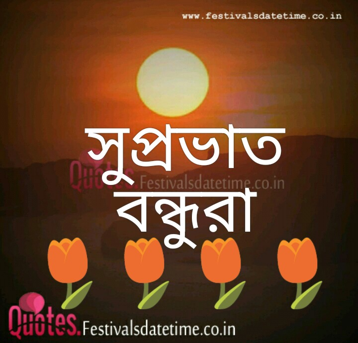 Bengali Good Morning Photo Free Download And Share Festivals Dates