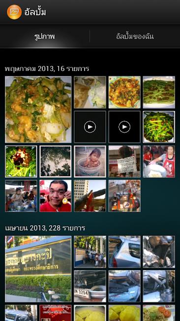 วิธีแก้ไขเมื่ออัลบัมรูปภาพใน Sony Xperia มีปัญหา ไม่แสดงรูปภาพ  Sonyalbum06