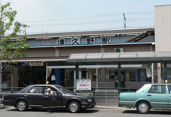 파일:external/upload.wikimedia.org/600px-JR_Hanwa_Line_Tsukuno_Station.jpg