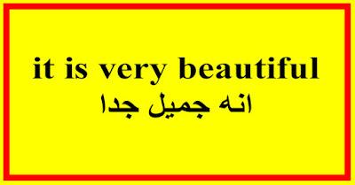 it is very beautiful انه جميل جدا
