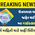 Uttarayan Public for This guideline & Full Details Open 2021