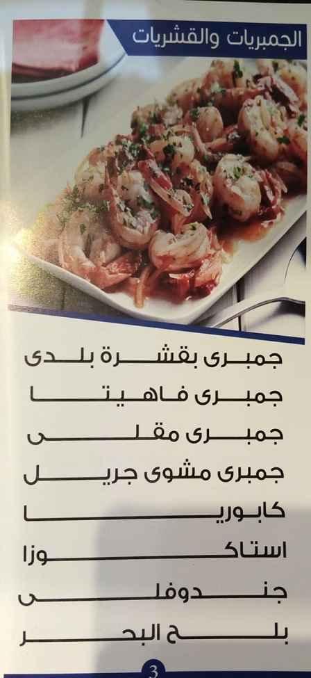 منيو مطعم اسماك الصفا 2