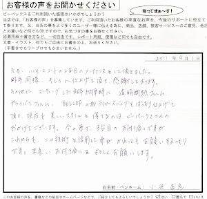 ビーパックスへのクチコミ/お客様の声:O、Y 様(京都市右京区)/アウディ A4アヴァント