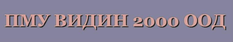 ПМУ ВИДИН 2000 ООД