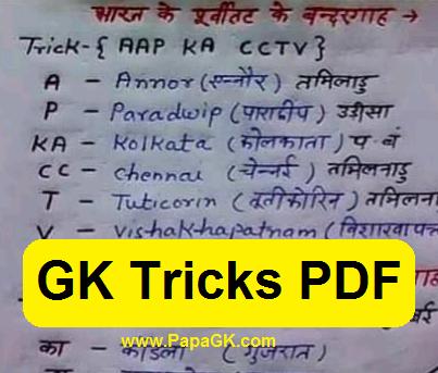 GK tricks PDF