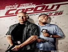فيلم Cop Out