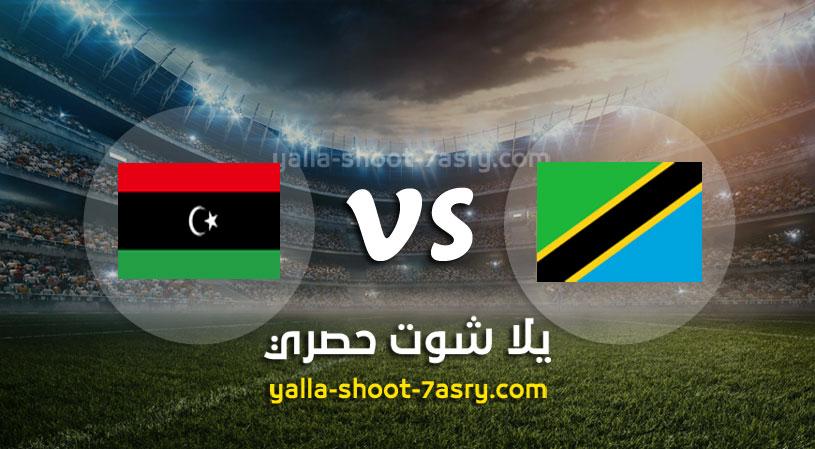 مباراة تنزانيا وليبيا