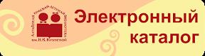 http://93.189.222.122/cgi/irbis64r_13/cgiirbis_64.exe?LNG=&C21COM=F&I21DBN=IBIS&P21DBN=IBIS