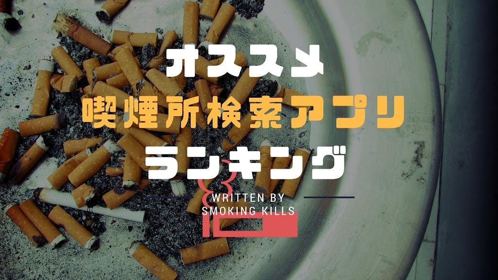 【厳選版】喫煙者のためのオススメ喫煙所(タバコスポット・喫煙マップ)検索アプリランキング【iOS/Android】