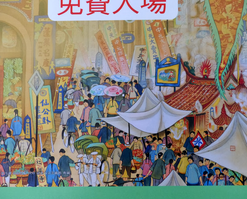 Taipei Zhong Shan Hall et Ximending - P1020695.JPG