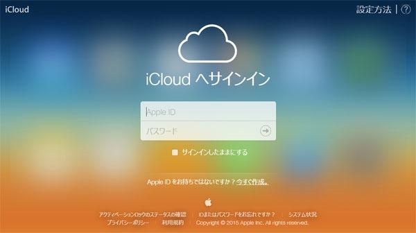 iCloudcom_signin