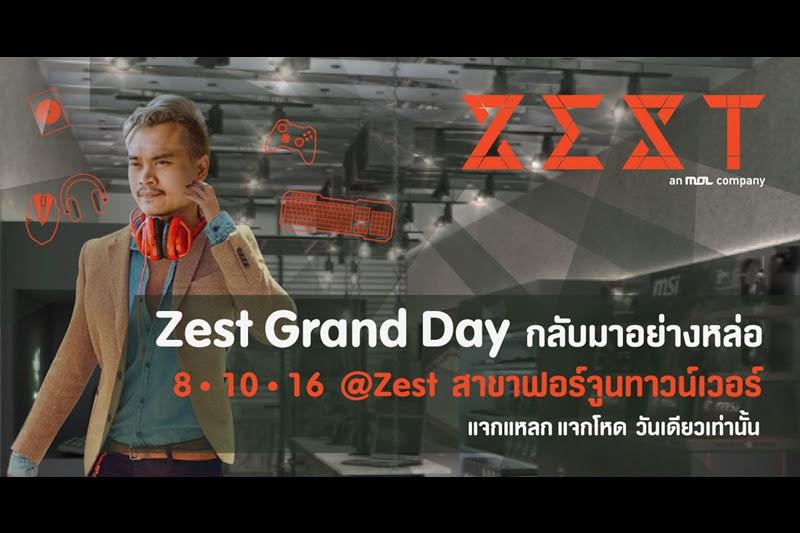 [Zest Grand Day] แจกอุปกรณ์เกมมิ่งเกียร์แบรนด์ดังกว่า 200 ชิ้น! 8 ตุลาคมนี้!