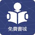 免費小說大全 - 免費海量熱門小說-免費txt小說閱讀器 言情 玄幻 都市 校園 懸疑 icon