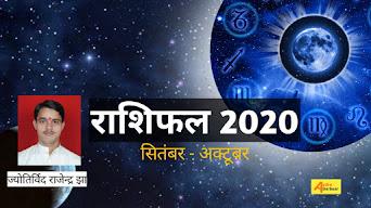 masik rasifal 2020