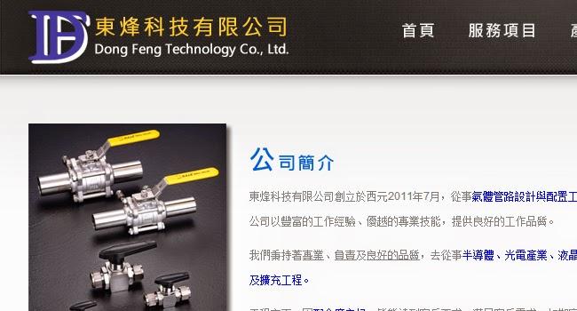 網頁製作案件:東烽科技有限公司