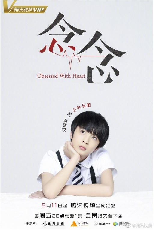 Obsessed with Heart China Web Drama