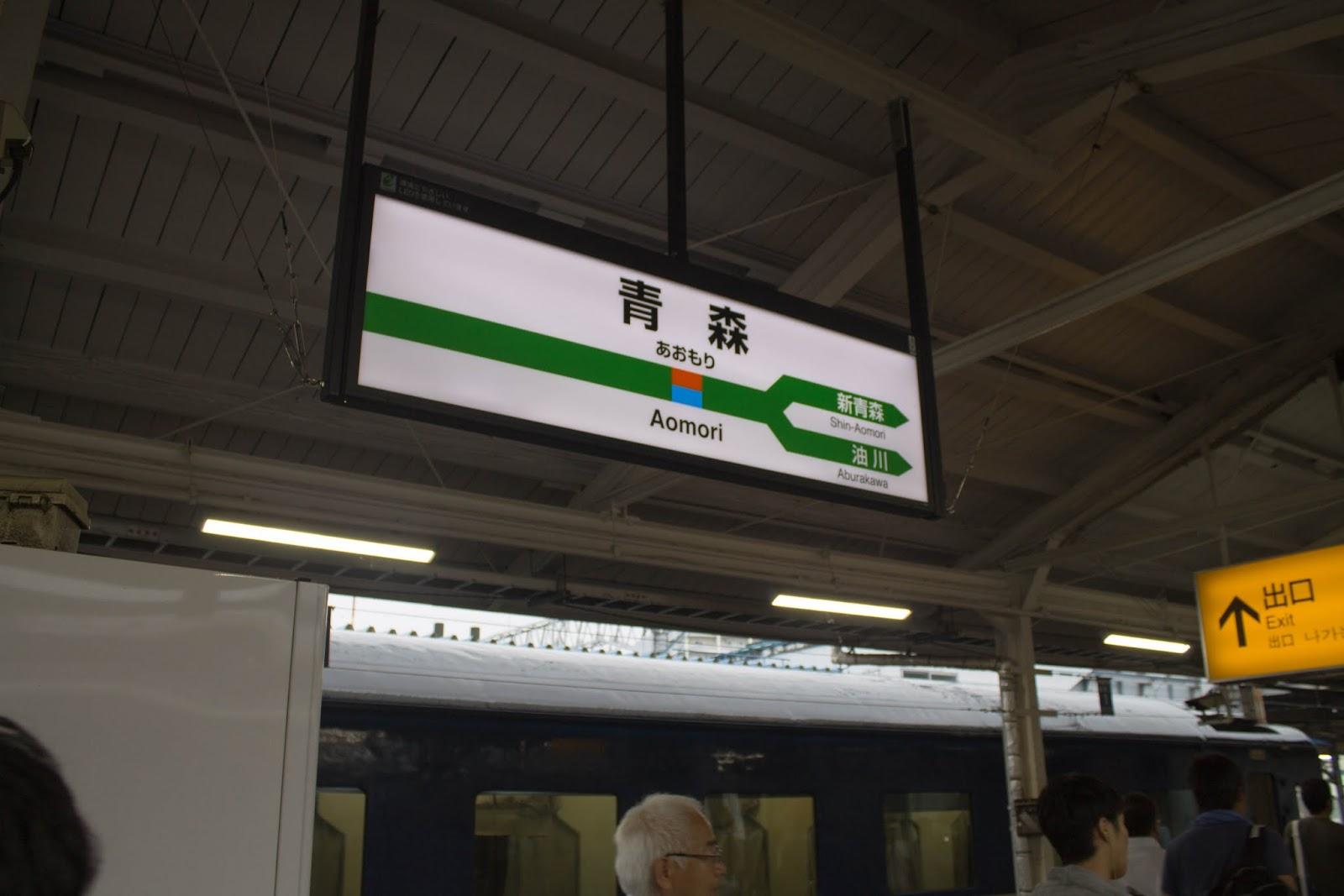 青森駅到着
