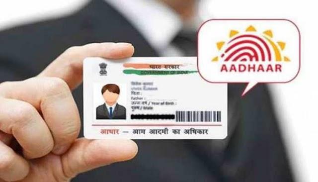 अब आधार कार्ड में बदलाव घर से ही करें ,  जानें कैसे करें ऑनलाइन पूरी प्रक्रिया को बदलना:  uidai