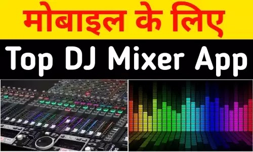 DJ Mixer Download for Mobile
