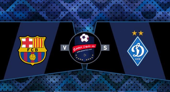 مشاهدة مباراة برشلونة ودينامو كييف