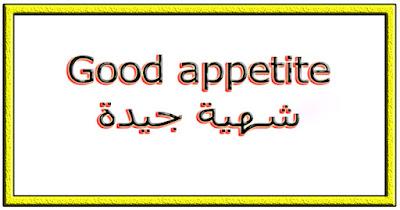 Good appetite شهية جيدة