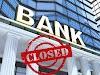 जल्द ही निपटा लें काम, अगस्त में 16 दिन बंद रहेंगे बैंक, कल से ही शुरु होगी छुट्टियां..