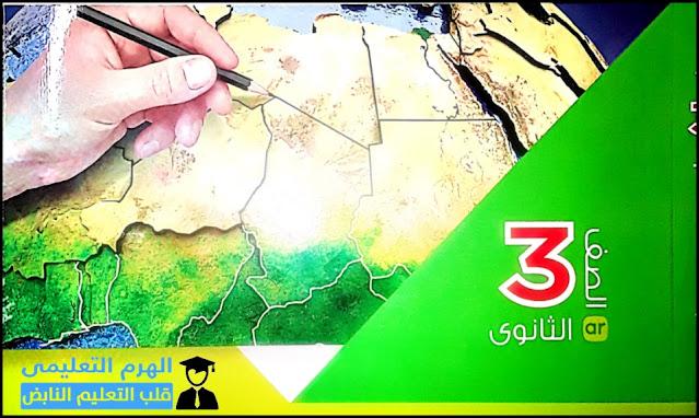 كتاب الامتحان فى الجغرافيا للصف الثالث الثانوى PDF