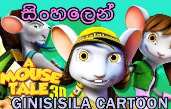 Sinhala Dubbed - A Mouse Tale