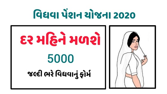 Vidhava Penshan Yojana The claim made in the above post is really Rs.5000 per month