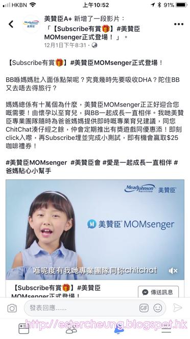 【新手爸媽小幫手  】美贊臣 MOMsenger ♥ 陀B。湊B。育兒資訊 ♥ 隨時有 ...