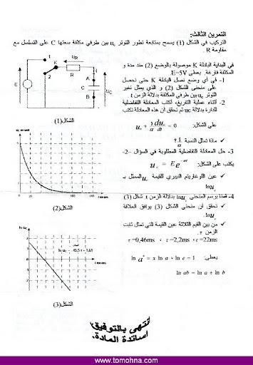 اختبار الفصل الاول في مادة 54p2.jpg