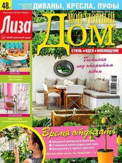 Читать онлайн журнал<br>Мой уютный дом (№6 Июнь 2016)<br>или скачать журнал бесплатно