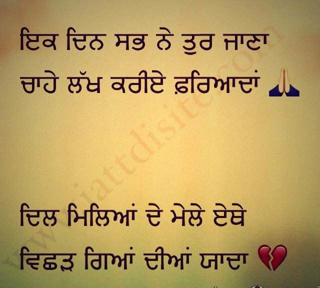 Punjabi Wording Pics For Whats app | Whatsapp Images