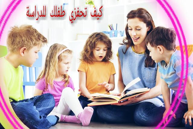أفكار تضمن تحفيز طفلك للدراسة؟