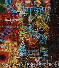 अमित कुमार सिन्हा की कलाकृति