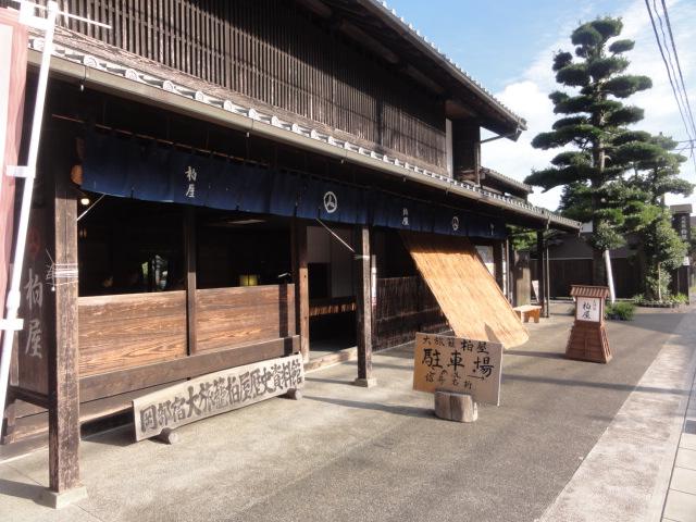 東海道五十三次 岡部宿大旅籠 柏屋歴史資料館
