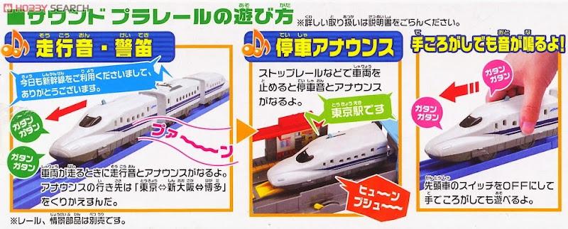 Bộ Tàu hỏa có âm thanh S-11 Series N700 Shinkansen chạy bằng pin