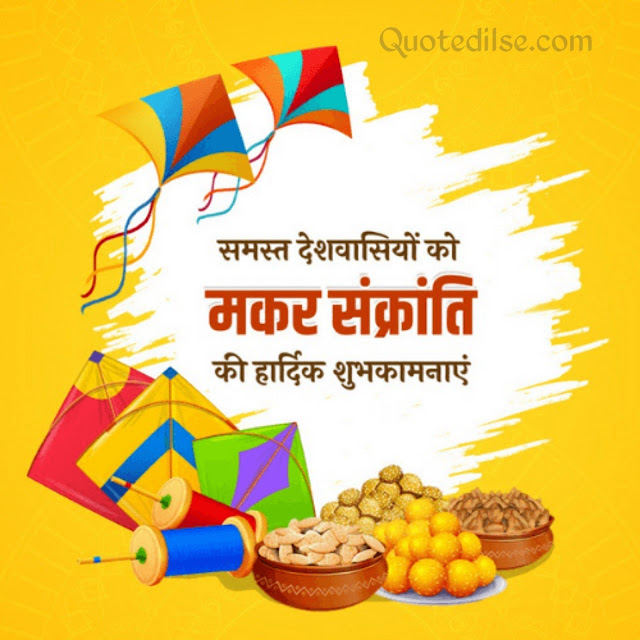 Makar Sankranti Health Wishes