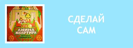 Самоделки из бумаги для детей СССР, советские. Поделки из бумаги для детей СССР, советские. Самоделка СССР. Сделай сам СССР. Советские самоделки из бумаги. Советские сделай сам, поделки из бумаги. Самоделки своими руками СССР. Самоделки из картона советские