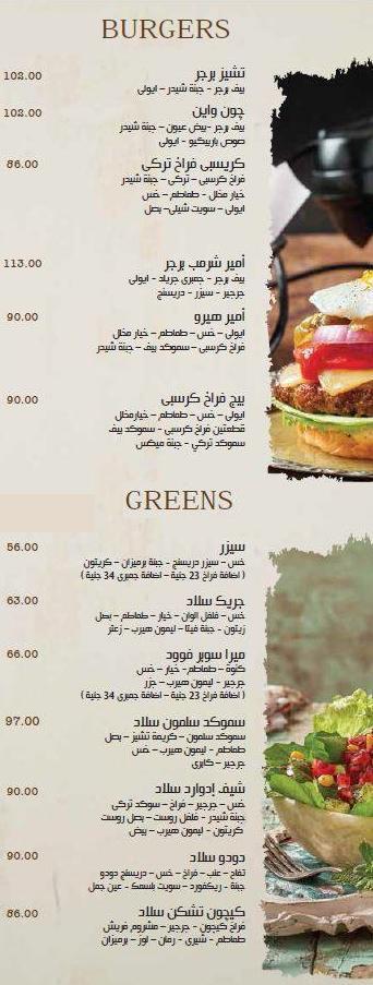 اسعار مطعم ذا ادواردز