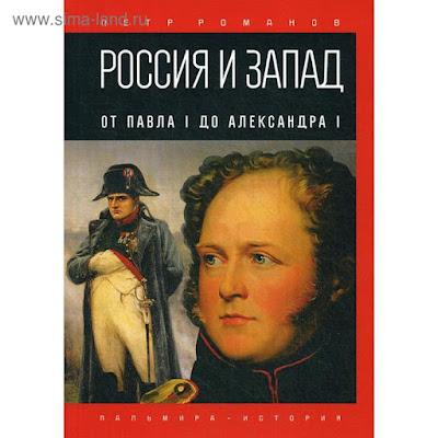 Россия и Запад. От Павла I до Александра I. Романов П.
