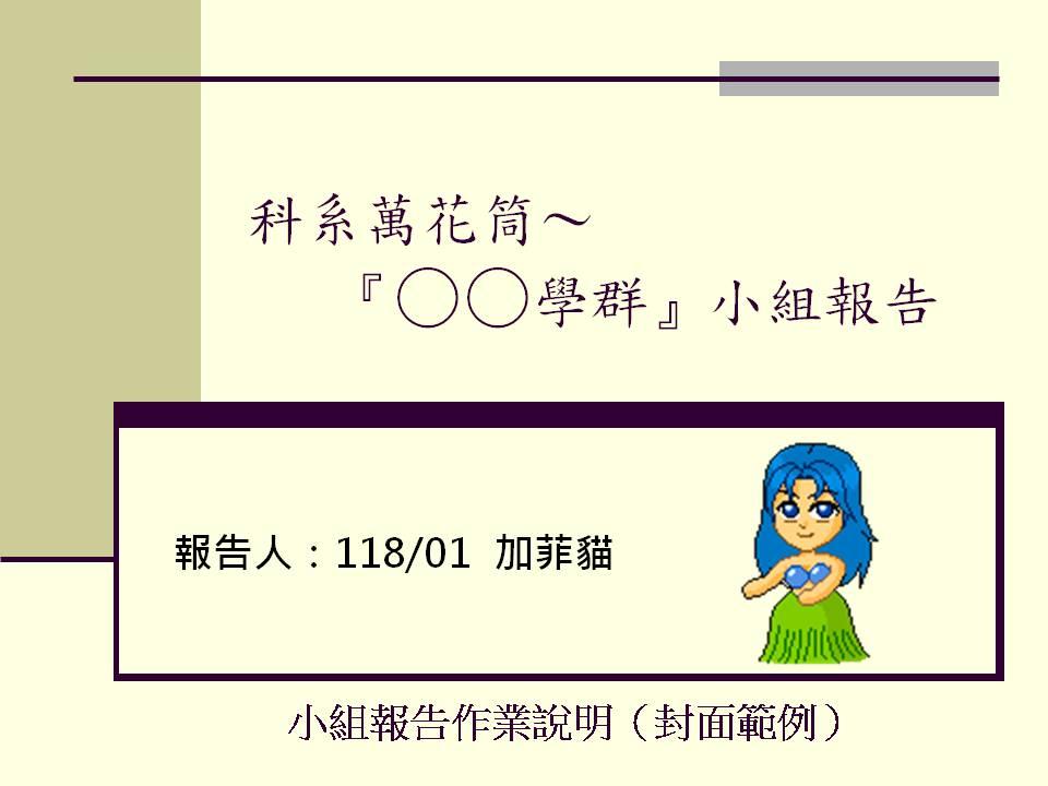 林家妃老師的教學部落格: 大學18學群小組報告補充說明