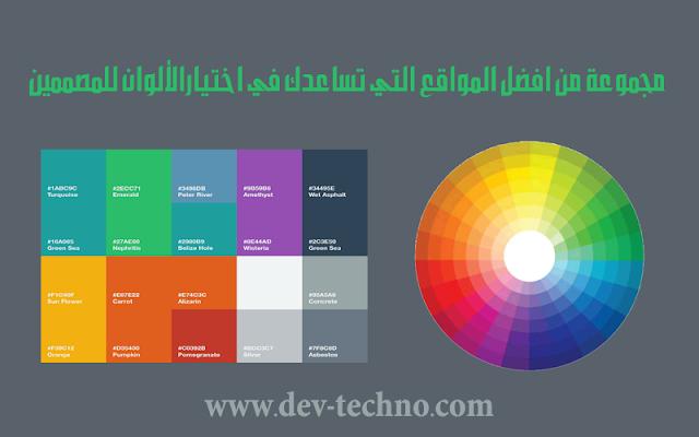 مواقع اختيار الألوان