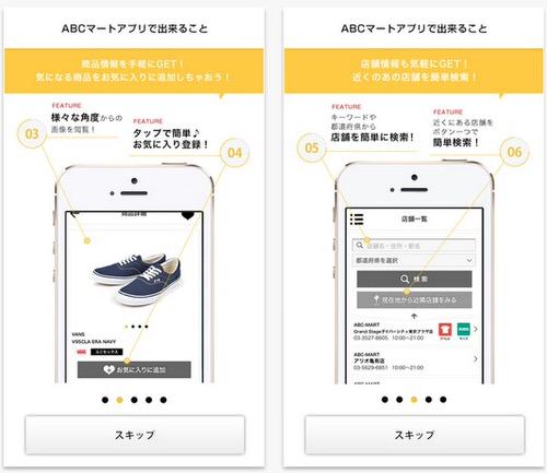 ABCマートクーポンアプリ