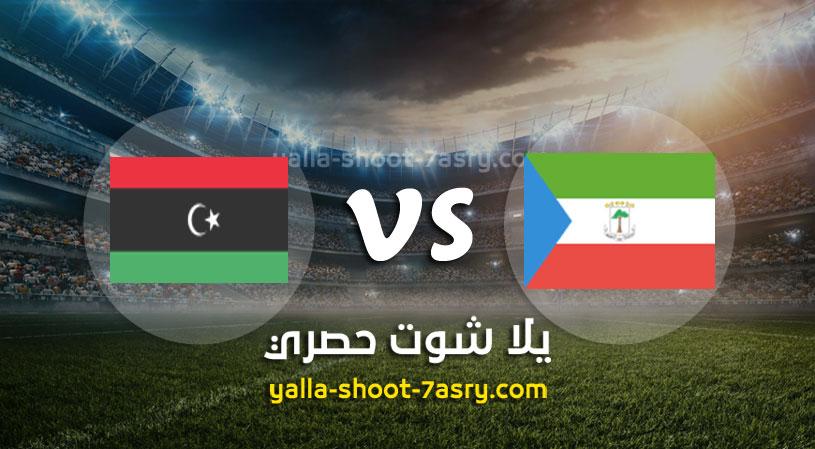 مباراة غينيا الإستوائية وليبيا