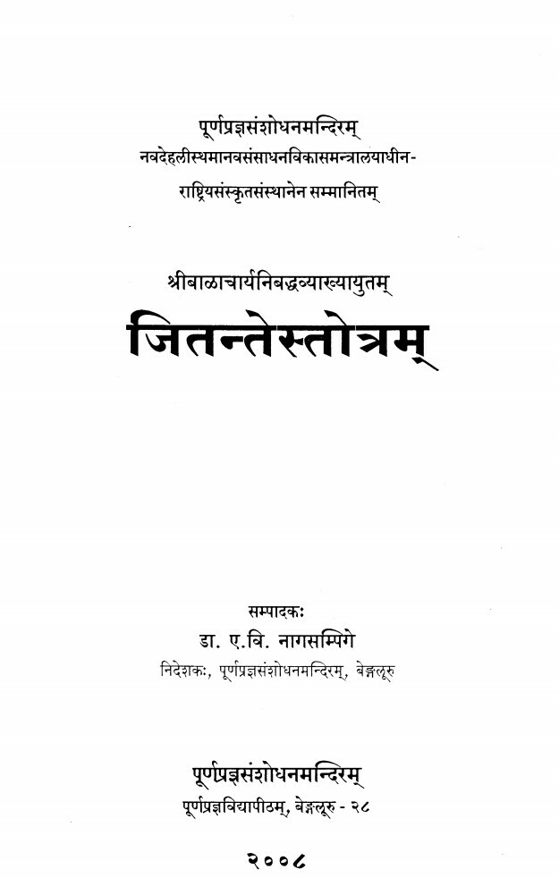 Jitante Stotram (जितन्तेस्तोत्रम्) PDF