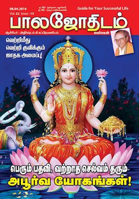 Tamil Weekly Magazine Balajothidam